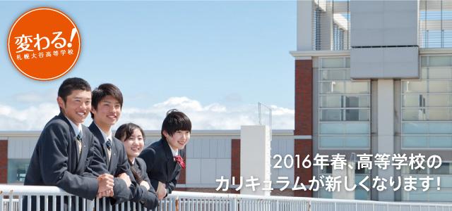 札幌大谷中学校・高等学校   高...