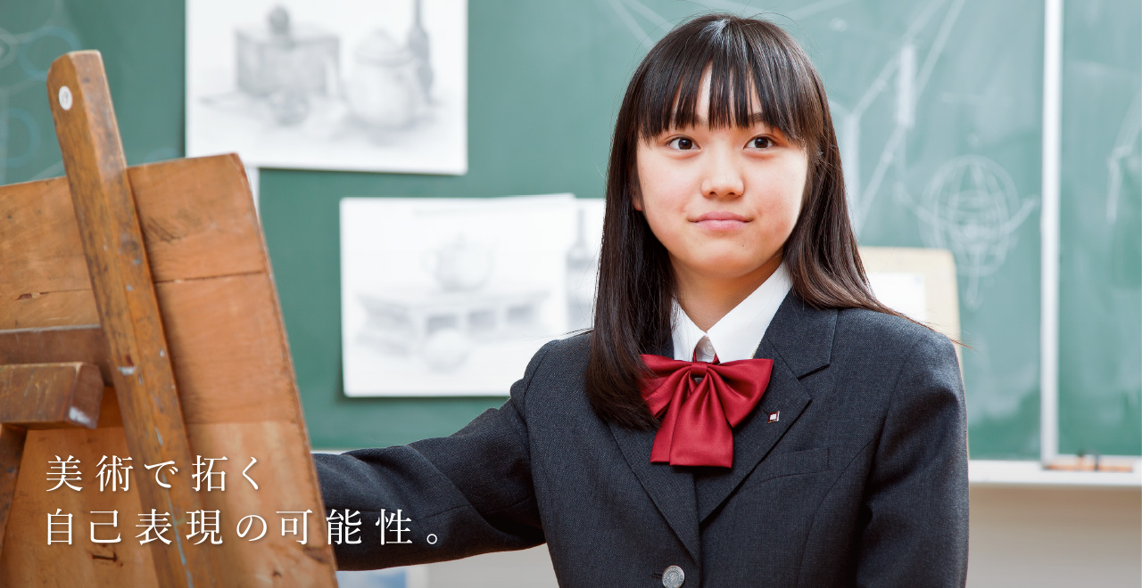 札幌大谷中学校・高等学校   中...