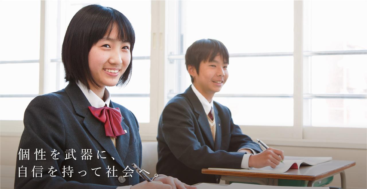札幌大谷中学校・高等学校 | 中...