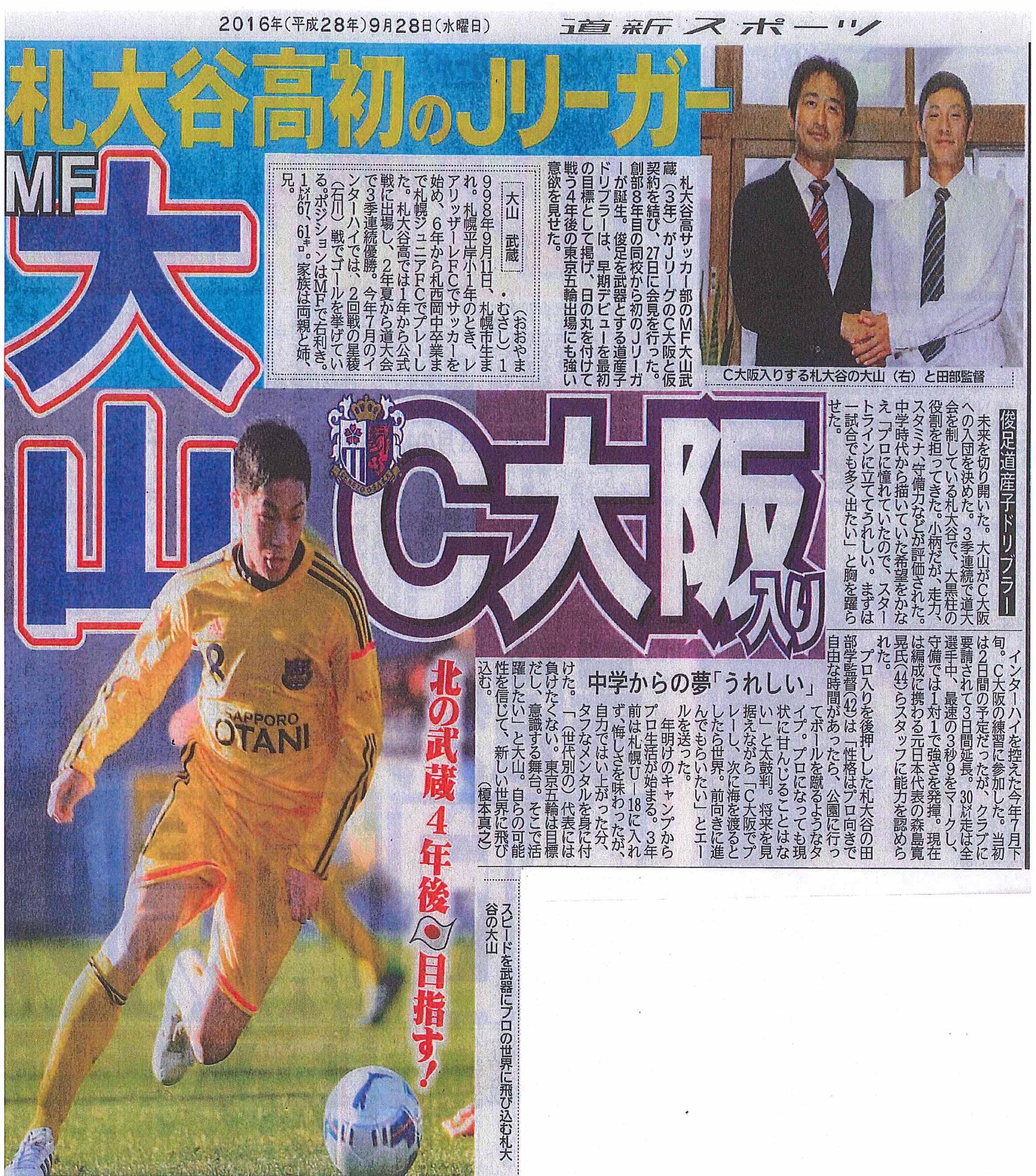 部 サッカー 大谷 札幌 高校
